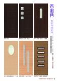 百利門 (橫紋玻璃) 6910~M8023-C