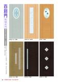 百利門 (玻璃) 6902~69033-A