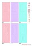 木纖門 (浪漫地中海) 85~88